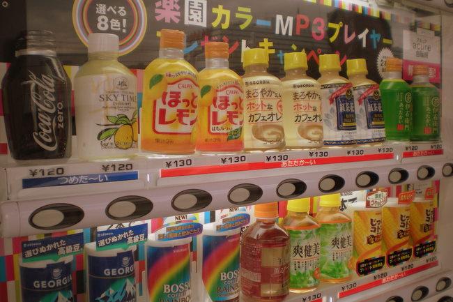 drink vending machine in tokyo