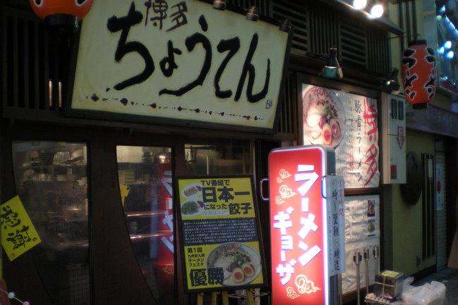 an unknown ramen shop in Osaka